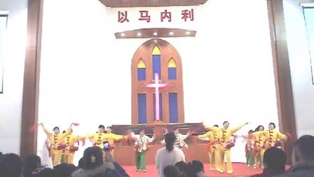 【腰鼓】江宁镇教堂