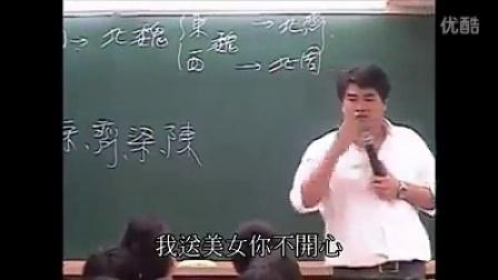 幽默的台湾历史老师