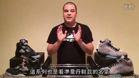 【鞋神】喬丹五代 Nike Air Jordan  5(中文字幕)