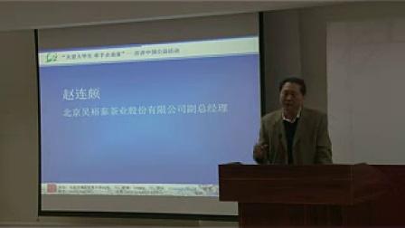 吴裕泰茶业股份有限公司副总赵连颇讲话