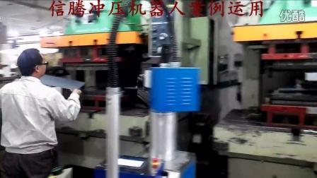 信腾冲压机械手运用视频图片