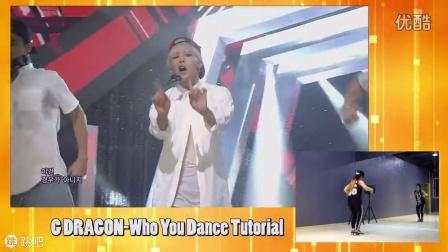 权志龙《Who You》原版MV舞蹈教学 | MTV舞蹈教学