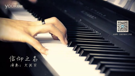 【小贝演奏】TFBoys《信仰之名》柔美钢琴版
