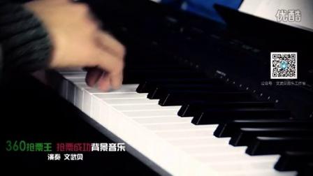 【小贝演奏】360抢票王抢票成功背景音乐