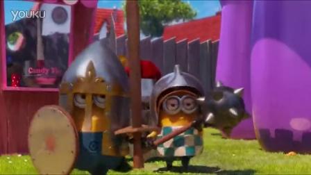 小黄人儿系列1 小小骑士