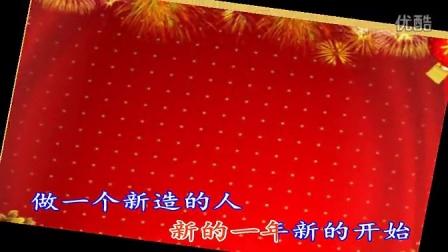基督教歌曲 新年快乐