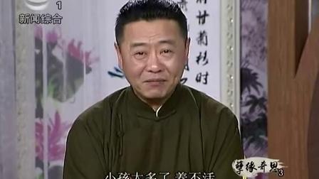 长篇弹词《孽缘奇恩》03.昭阳逼供.毛新琳周慧【
