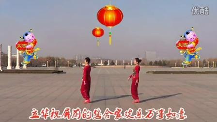 临盘立华广场舞 新年喜洋洋 含教学