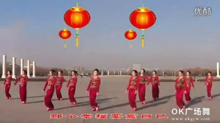 临盘立华广场舞 新年喜洋洋 正面