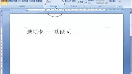 office办公软件基础视频教程第3课 Office办公基础