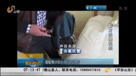 烟台:毒贩携冰毒10公斤现身  民警酒店守候现场抓捕[早安山东]