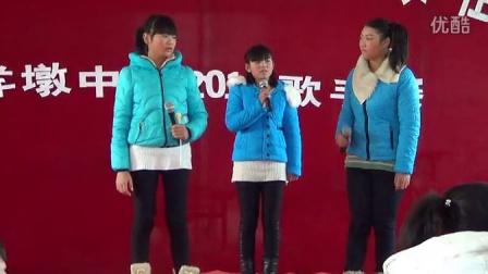 洋墩中学2015元旦歌手赛《仰望星空》彭希雯、雷春艳、陈圣洁