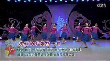 全民健身广场舞美丽的姑娘花一样 临盘立华编舞 阳光玫瑰正反面 0001