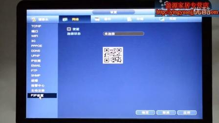 大华硬盘录像机 开启远程监控 视频教程