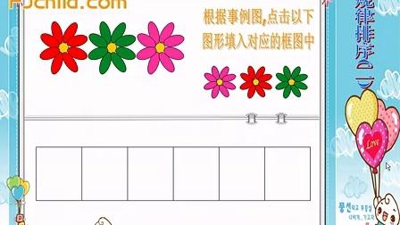 大田县实验幼儿园中班数学活动——按规律排序(二)
