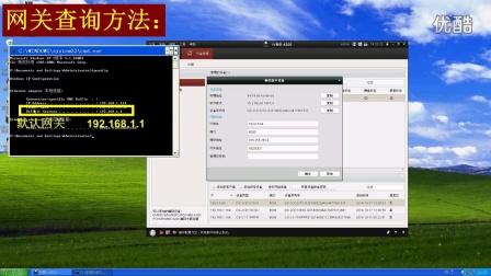 海康威視 監控軟件:IVMS-4200客戶端 操作步驟