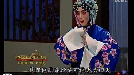 评剧《刘兰芝》王冠丽