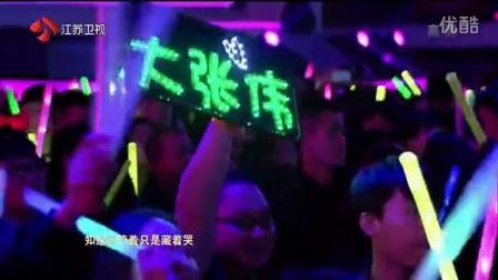 2015浙江卫视跨年演唱会图片