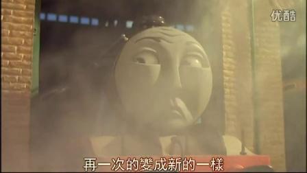 汤马仕小火车 cantonese