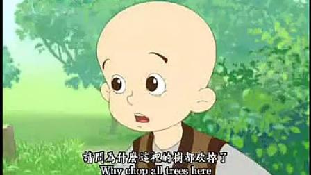 《小沙弥欢喜看人间 · 不贪为宝》10