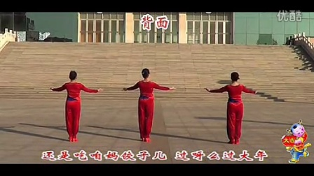 临盘立华广场舞 咱妈的饺子 编舞立华 正反面动作演示 口令分解 演唱王庆辉、陆海涛