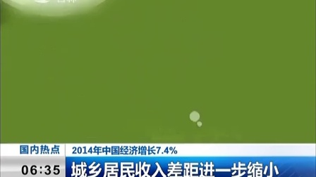 2014年中国经济增长7.4%  城乡居民收入差距进一步缩小[新闻早报]