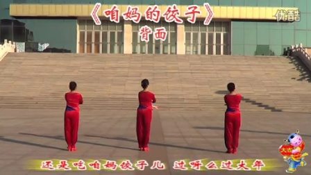 临盘立华广场舞 咱妈的饺子集体版立华编舞附教学