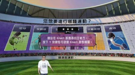 【雷哥】XBOX 360 体感游戏 文明看球(第一期)
