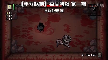 【手残联萌】每周特辑第1期-一群蛇精病!