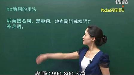 英语语法入门 基础英语 英语音标 英语口语发音