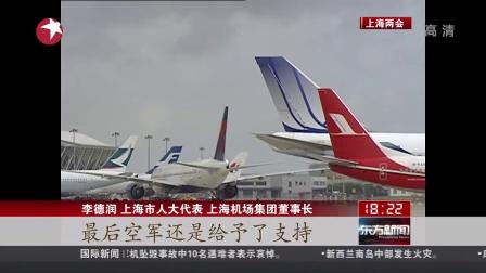 """上海浦东机场""""四跑道"""":去年竣工"""