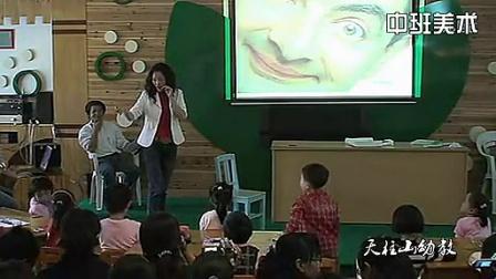 红光农场幼儿园中班美术优质课《笑包和气包》