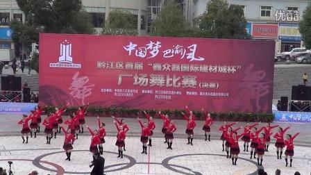 广场舞比赛舞动中国串烧一等奖