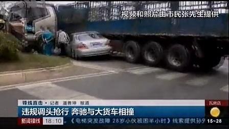 违规调头抢行 奔驰与大货车相撞大连电视台报道