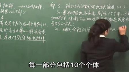 人教高中数学必修3-随机抽样(二)_BA11