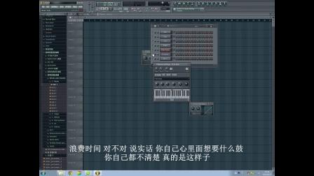《fl studio水果软件使用教程》新迪杰编曲中心出品图片