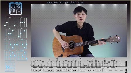 吉他教程吉他教学吉他课:初级第六课5,击勾弦练习曲《外面的世界》b