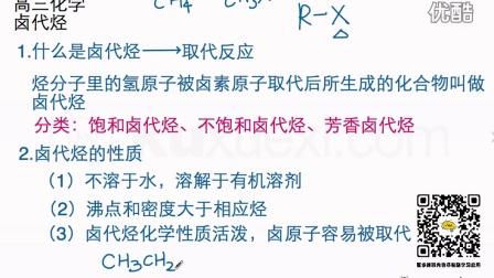 酷学习高三拓展8.1-卤代烃