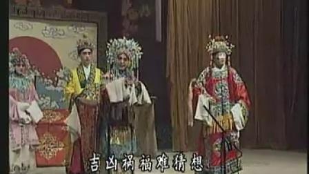 185【晋剧】《见皇姑》 王爱爱 郑忠贤