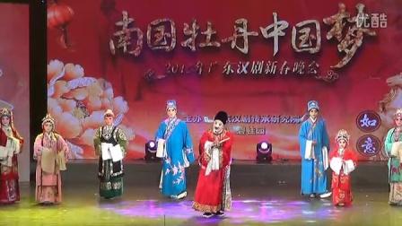 广东汉剧《戏曲春晚之行当联唱》