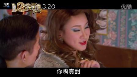 12金鸭 HD高画质中文电影预告