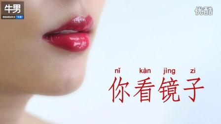 性感普通话教学:镜子