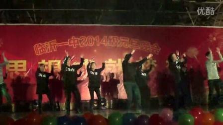 山東省臨沂一中2015年元旦晚會教師合跳小蘋果