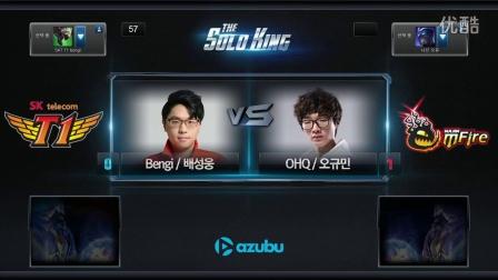 Bengi(SKT) vs OHQ(NaJin) 最强SOLO王12进6