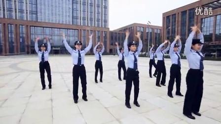 苏州市公安局美女警察激情舞蹈网络安全小苹果_超清