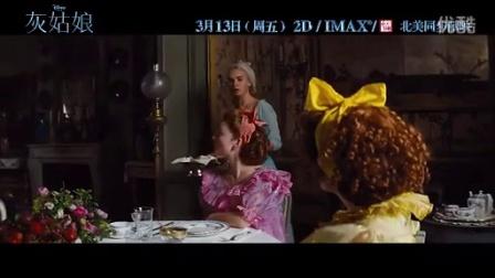 女主问候中国观众《灰姑娘》中国版特别预告