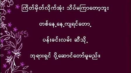 缅甸阳光会带你走到成功