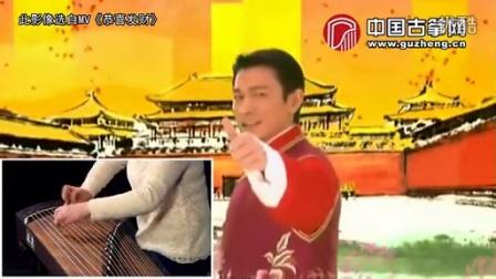 流行古筝曲 詹倩老师演奏合集