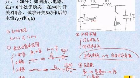 同济大学电路分析822考研真题答案与详解