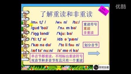 英语零基础  音标学 习法